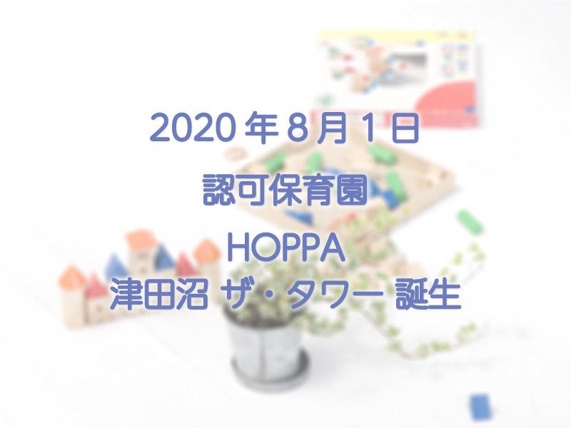 HOPPAパークシティ武蔵小杉