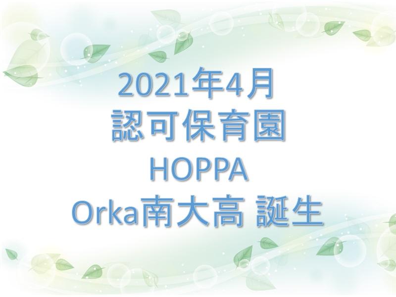 HOPPA反町園