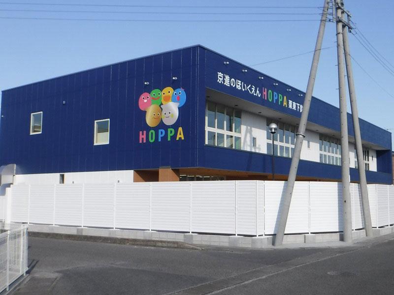 HOPPA豊田本町駅前園