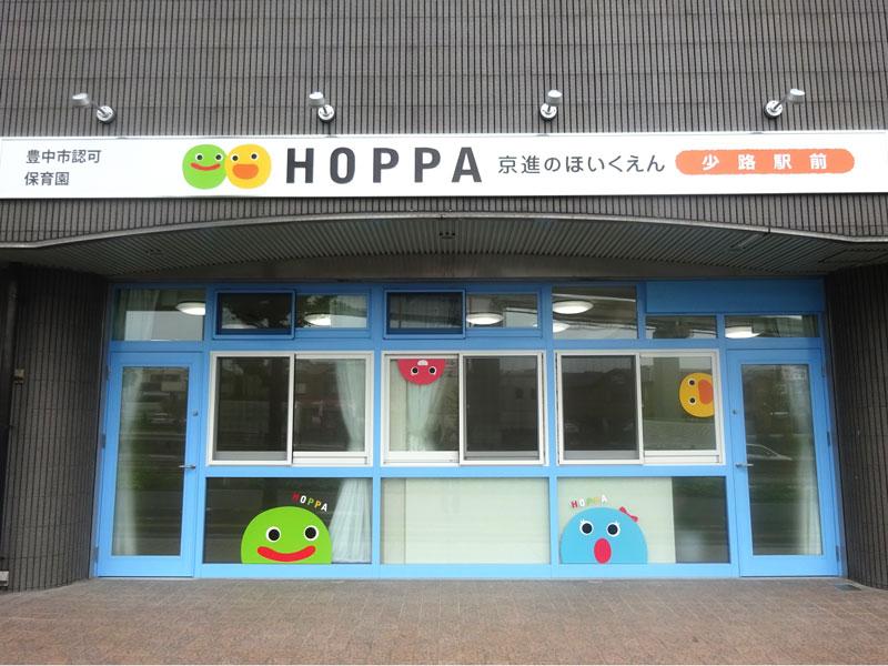 HOPPA甲西駅園