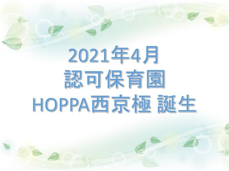 HOPPA中広園