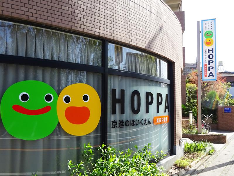 HOPPA南草津駅前園