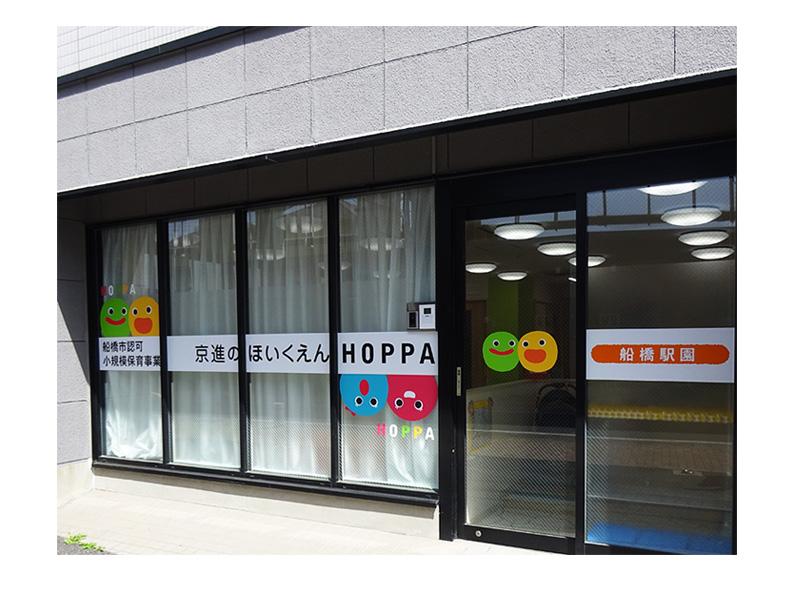 HOPPA瀬田駅園