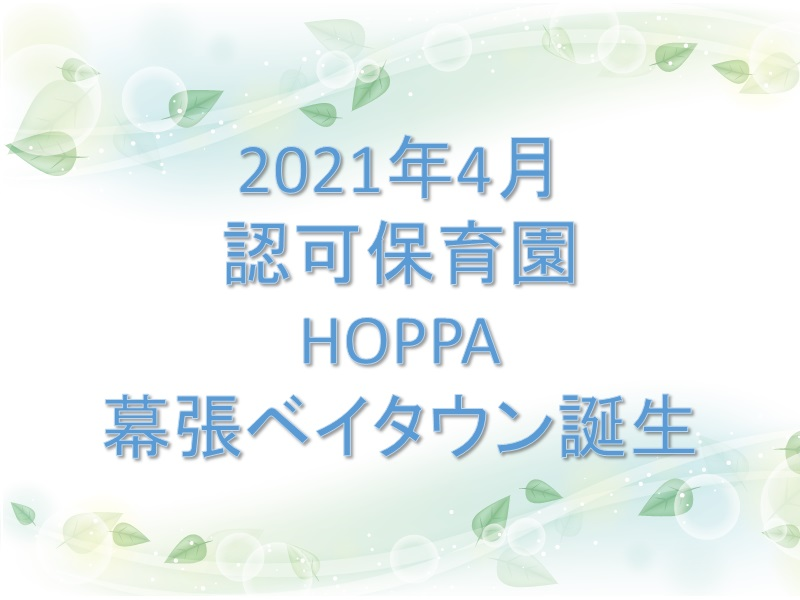 HOPPA新浜