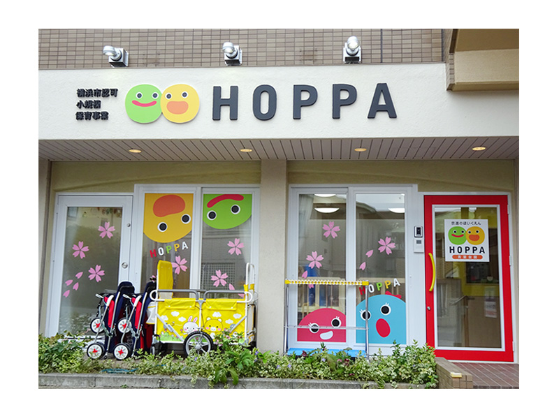 HOPPA鳴海駅前園