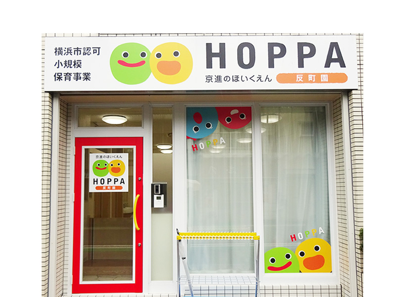 HOPPA六甲駅園