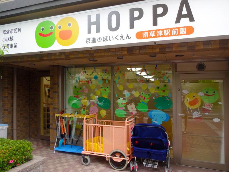 HOPPA灘園