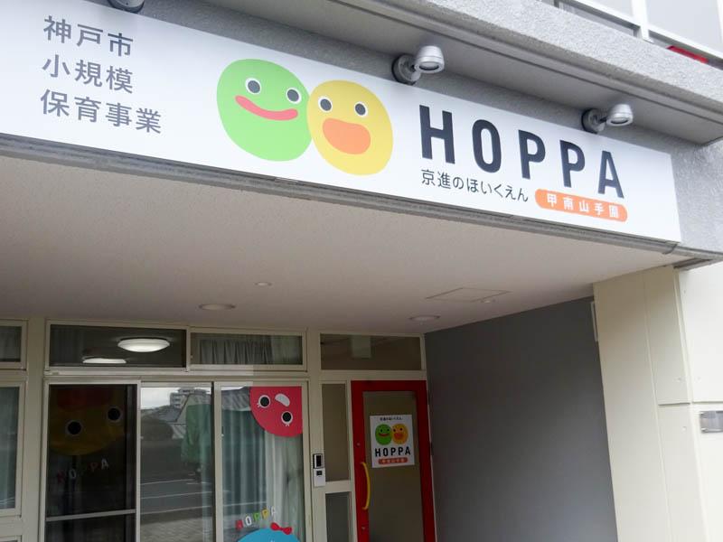HOPPA神戸駅前園