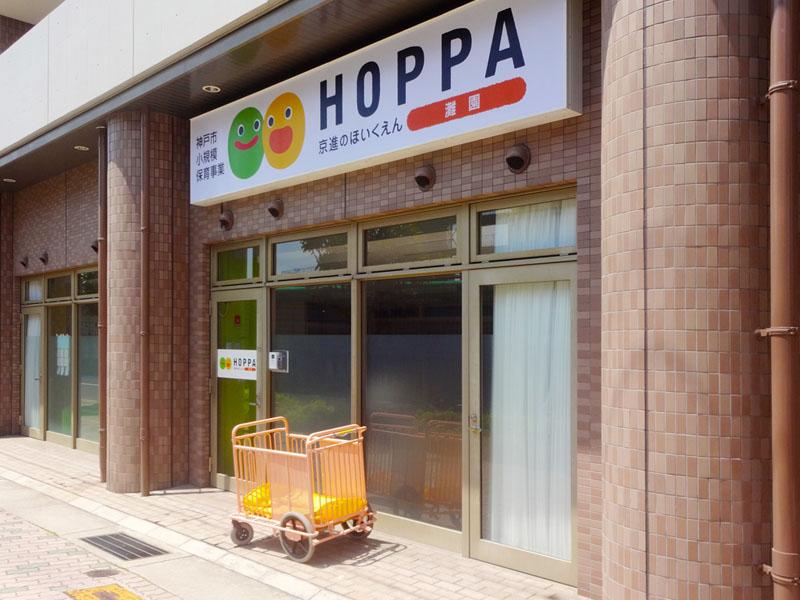 HOPPA柳沢