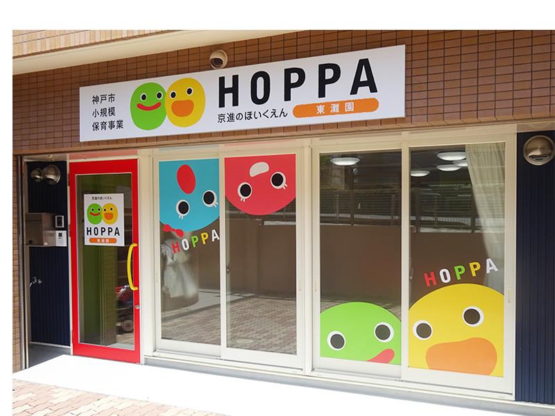 HOPPA宝町園
