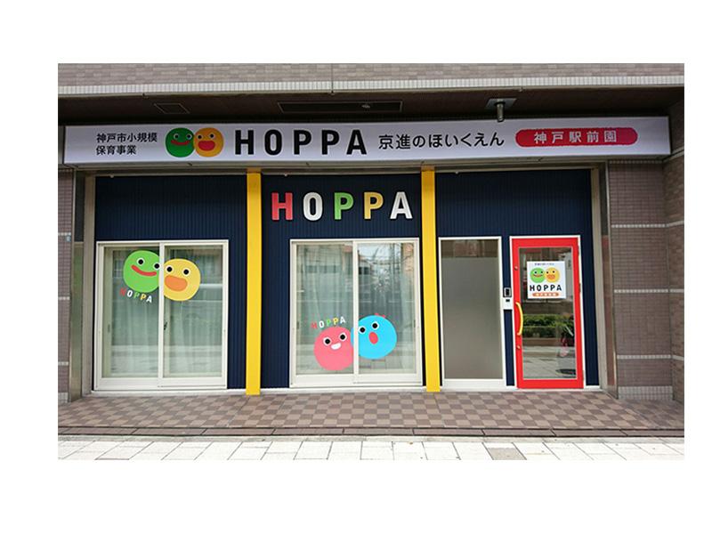 HOPPA川内園