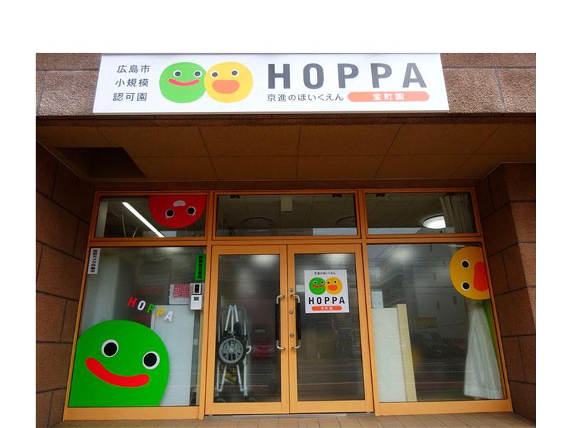 HOPPA草津新町園