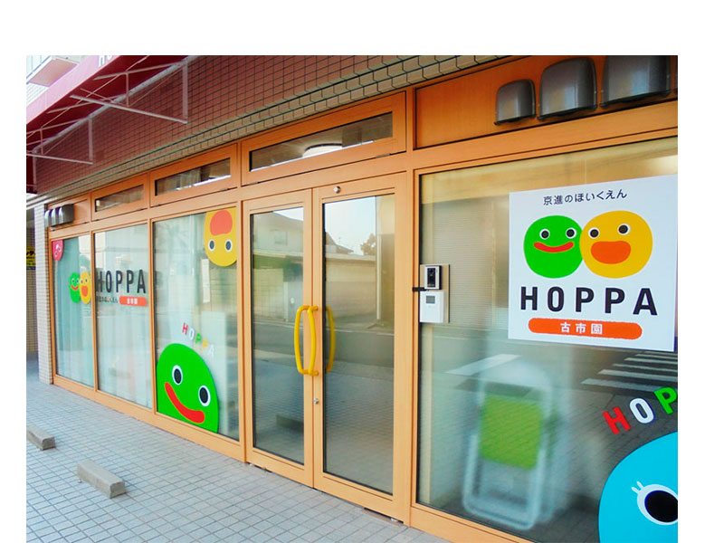 HOPPA舟入川口園