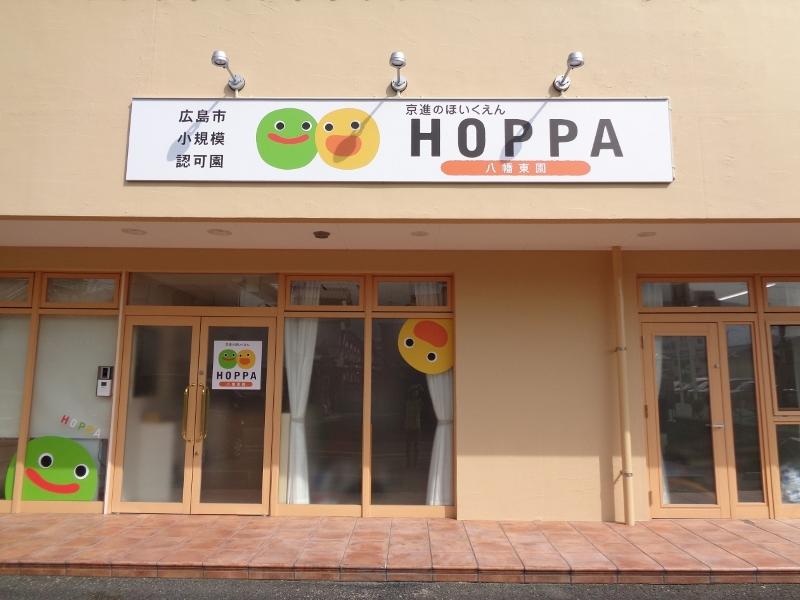 HOPPA泡瀬園