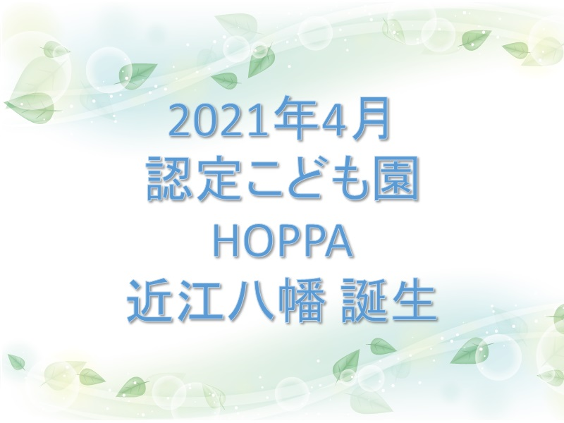 HOPPA近江八幡