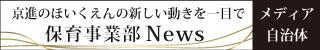 京進保育事業部ニュース