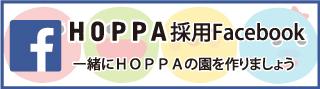 HOPPAの採用Facebookが誕生しました