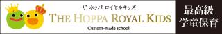 HOPPA最高級学童保育!