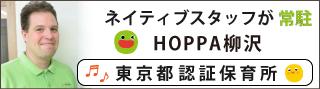 HOPPA柳沢入園案内
